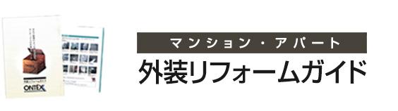マンション・アパート 外装リフォームガイド