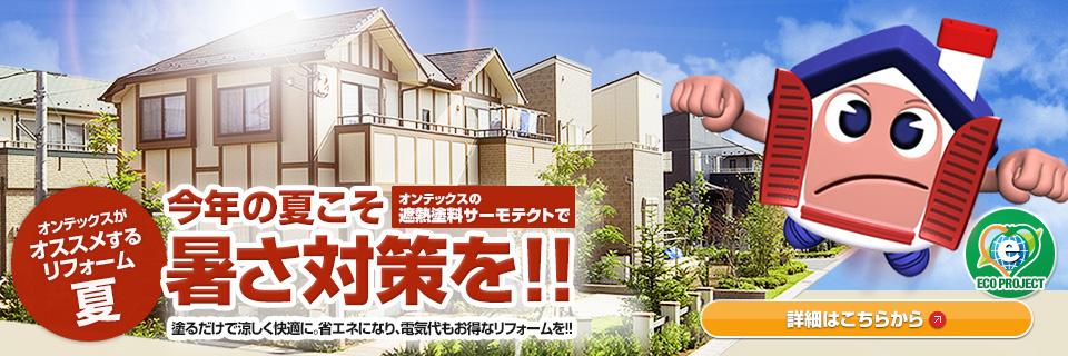 オンテックスがオススメするリフォーム今年の夏こそ暑さ対策を!!