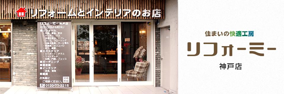 リフォーミー神戸店